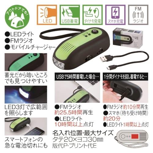 蓄光ダイナモ式充電ラジオライト【手動発電可能】