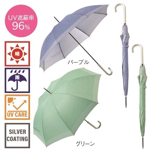 ランダムドット・晴雨兼用長傘