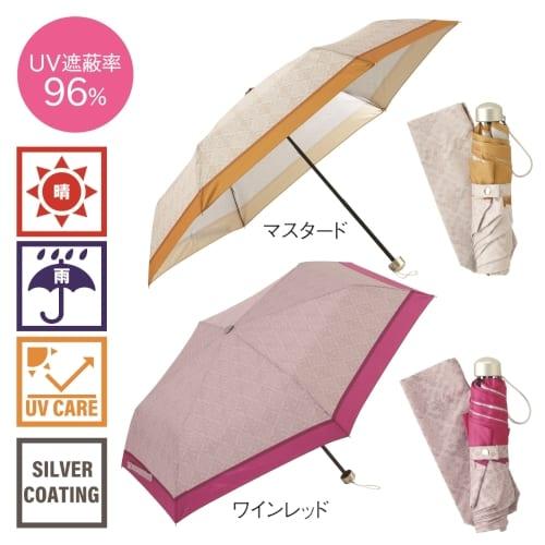 バイカラーダマスク・晴雨兼用折りたたみ傘