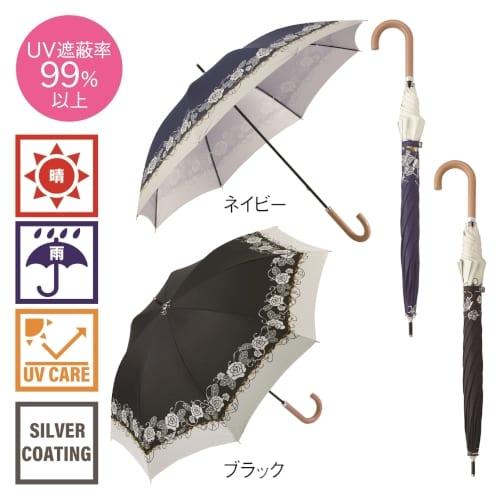 ブランローズ・晴雨兼用長傘