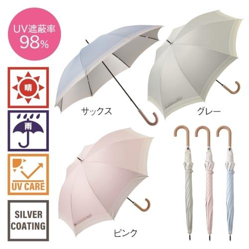 セーラーボーダー・晴雨兼用長傘