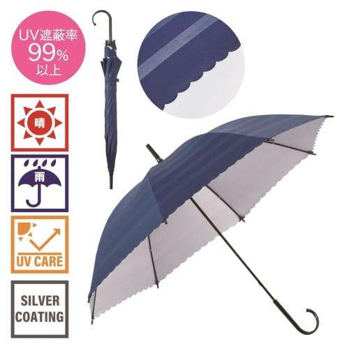 ノーブルボーダー・晴雨兼用長傘