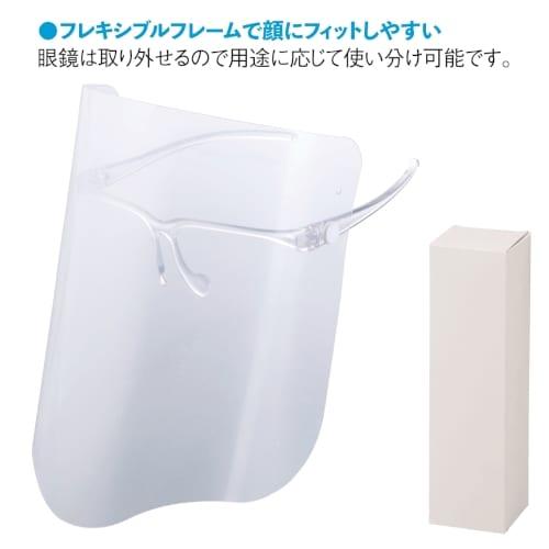 メガネタイプフェイスガード【エチケット・感染症対策・衛生用品】