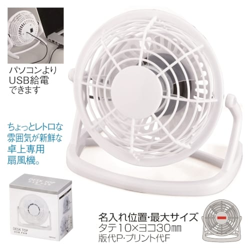 卓上USB扇風機(ホワイト)