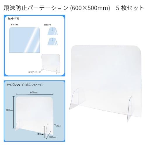 飛沫防止パーテーション(600×500mm) 5枚セット【エチケット・感染症対策・衛生用品】