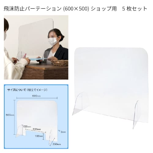 飛沫防止パーテーション(600×500)ショップ用 5枚セット【エチケット・感染症対策・衛生用品】