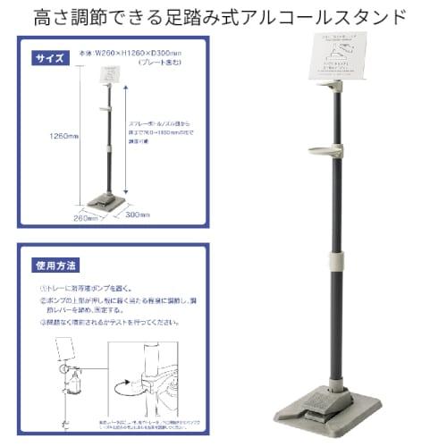 高さ調節できる足踏み式アルコールスタンド【エチケット・感染症対策・衛生用品】