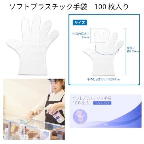 ソフトプラスチック手袋 100枚入り【エチケット・感染症対策・衛生用品】