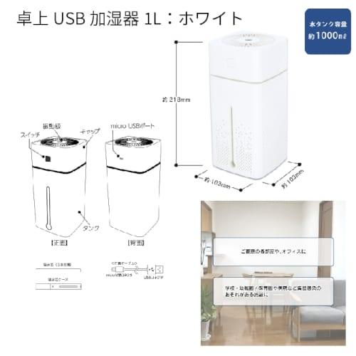 卓上USB加湿器 1L:ホワイト