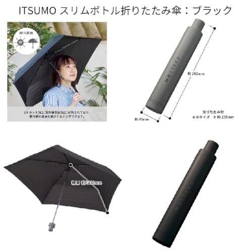 ITSUMOスリムボトル折りたたみ傘:ブラック【MOTTERUモッテル】