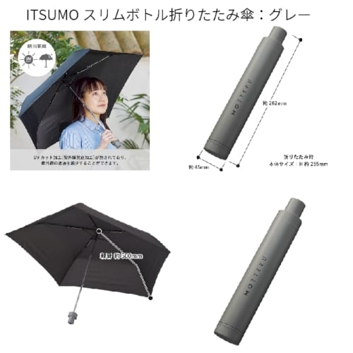 ITSUMOスリムボトル折りたたみ傘:グレー【MOTTERUモッテル】