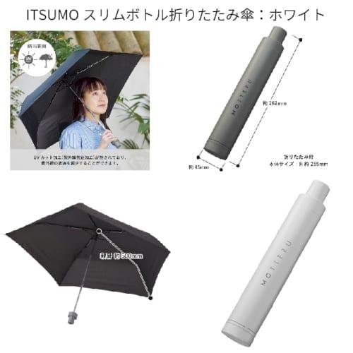 ITSUMOスリムボトル折りたたみ傘:ホワイト【MOTTERUモッテル】