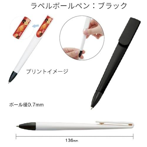 ラペルボールペン:ブラック