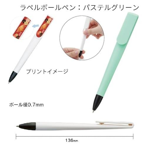 ラペルボールペン:パステルグリーン