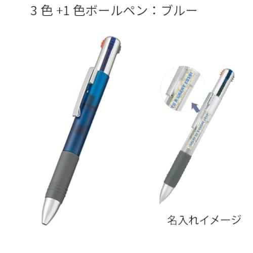 3色+1色ボールペン:ブルー