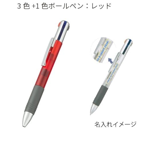 3色+1色ボールペン:レッド