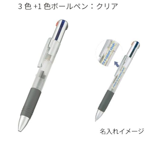 3色+1色ボールペン:クリア