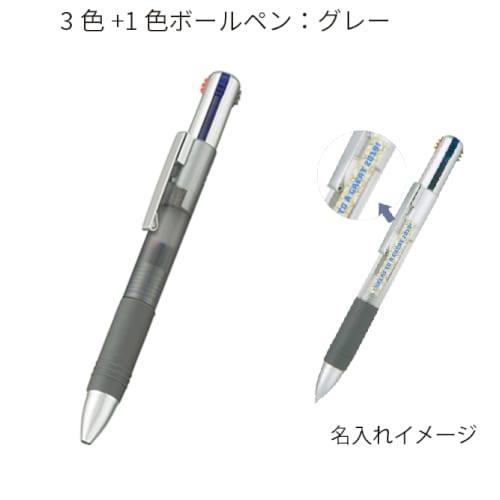 3色+1色ボールペン:グレー