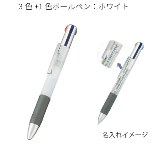3色+1色ボールペン:ホワイト