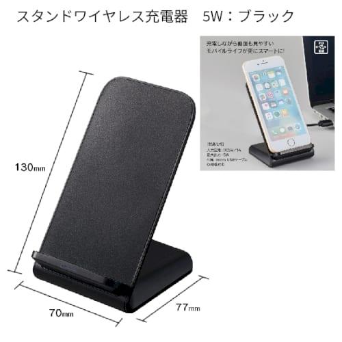 スタンドワイヤレス充電器 5W:ブラック