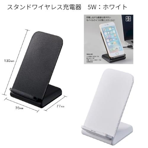 スタンドワイヤレス充電器 5W:ホワイト