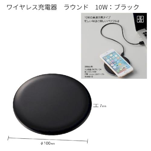 ワイヤレス充電器 ラウンド 10W:ブラック