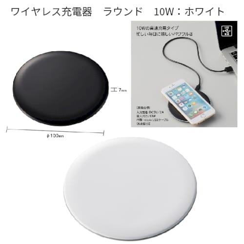 ワイヤレス充電器 ラウンド 10W:ホワイト