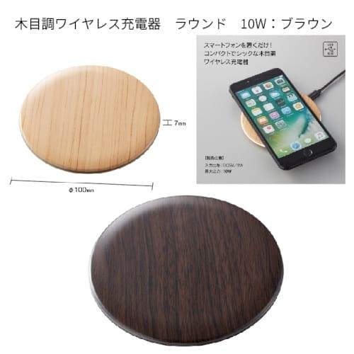 木目調ワイヤレス充電器 ラウンド 10W:ブラウン