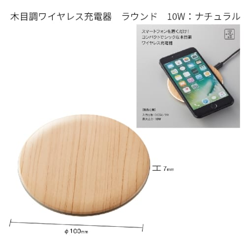 木目調ワイヤレス充電器 ラウンド 10W:ナチュラル