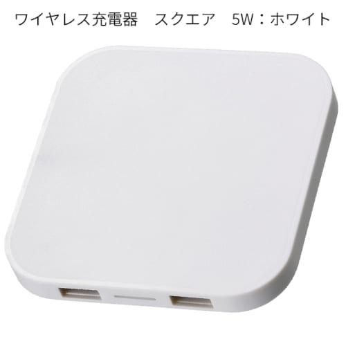 ワイヤレス充電器 スクエア 5W:ホワイト