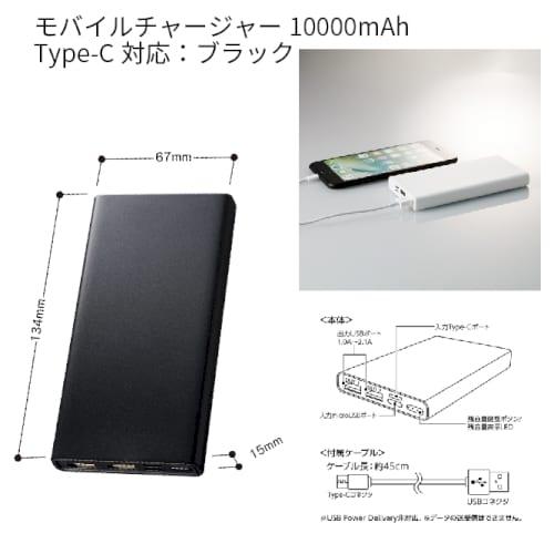 モバイルチャージャー10000mAh Type-C対応:ブラック