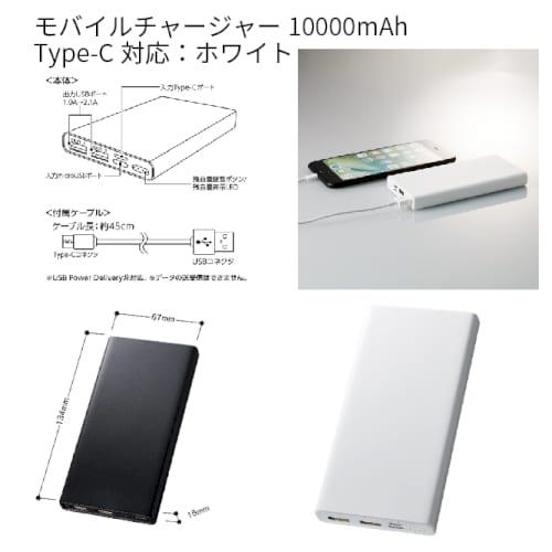 モバイルチャージャー10000mAh Type-C対応:ホワイト