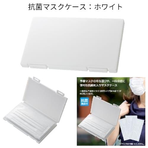抗菌マスクケース:ホワイト【エチケット・感染症対策・衛生用品】