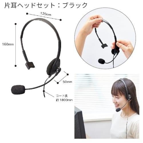 片耳ヘッドセット:ブラック【リモートワーク・在宅勤務】