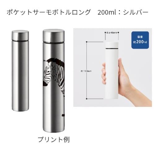 ポケットサーモボトルロング 200ml:シルバー