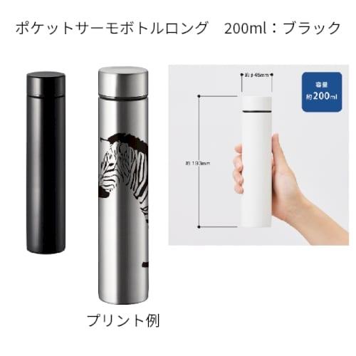 ポケットサーモボトルロング 200ml:ブラック