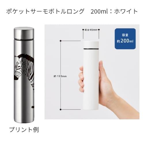 ポケットサーモボトルロング 200ml:ホワイト