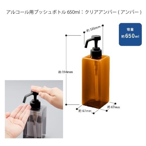 アルコール用プッシュボトル650ml:クリアアンバー(アンバー)【エチケット・感染症対策・衛生用品】