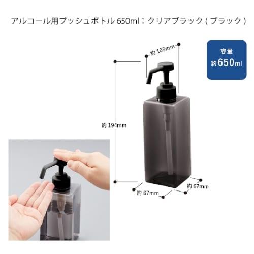アルコール用プッシュボトル650ml:クリアブラック(ブラック)【エチケット・感染症対策・衛生用品】