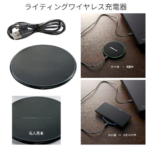 ライティングワイヤレス充電器|MA063