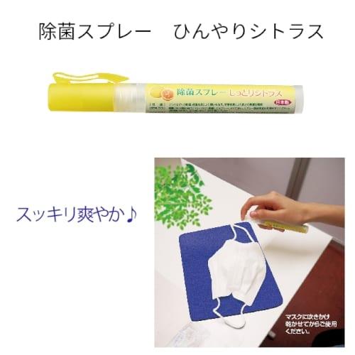 除菌スプレー しっとりシトラス|HB063【エチケット・感染症対策】