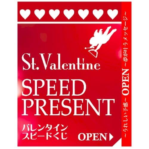 バレンタインスピードくじ(1枚)の商品画像2枚目