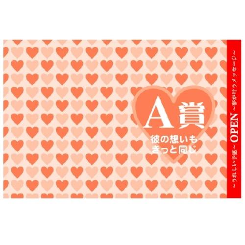 バレンタインスピードくじ(1枚)の商品画像3枚目