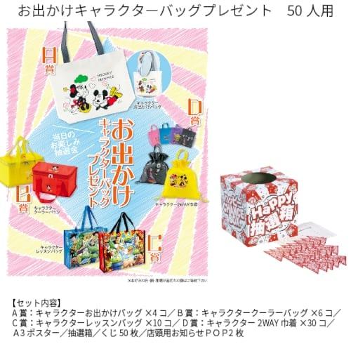 お出かけキャラクターバッグプレゼント 50人用