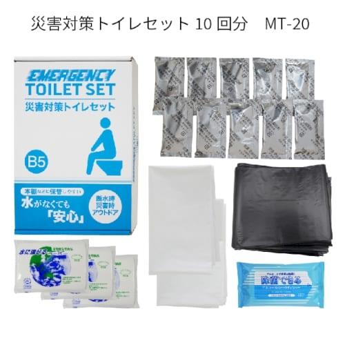 災害対策トイレセット10回分 MT-20