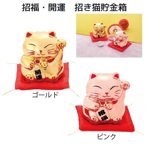 招福・開運 招き猫貯金箱