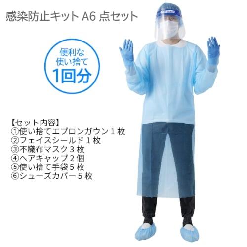 感染防止キットA 6点セット【エチケット・感染症対策・衛生用品】