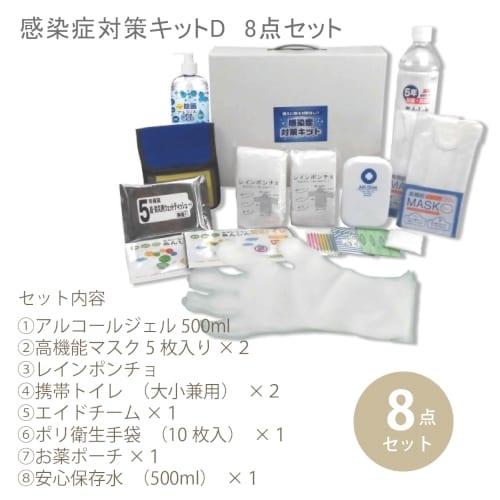 感染症対策キットD 8点セット【エチケット・感染症対策・衛生用品】