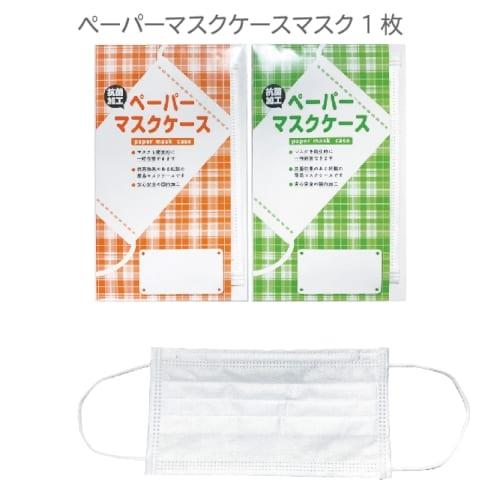 ペーパーマスクケースマスク1枚【エチケット・感染症対策・衛生用品】