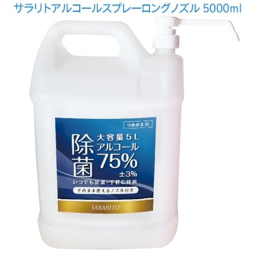 サラリトアルコールスプレーロングノズル5000ml【エチケット・感染症対策・衛生用品】